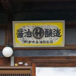 和歌山県湯浅町の古い町並み